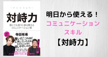 明日から使える寺田有希の、コミュニケーションスキル『対峙力』を紹介!