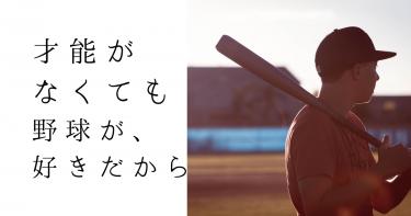 才能がなくても野球が好きだから頑張れる…。トクサンTVのライパチを紹介!