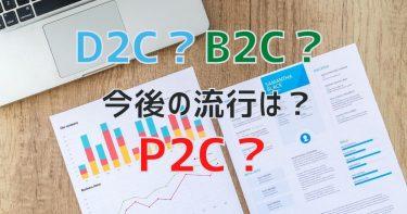 三崎優太が青汁を売ったときのビジネスモデルD2Cを解説。今後はP2C?